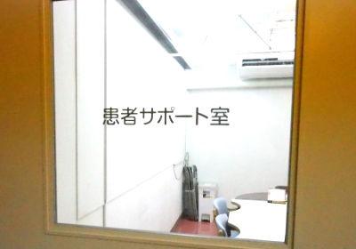 患者サポート室