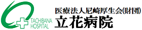 医療法人 尼崎厚生会(財団) 立花病院